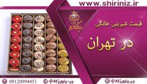 قیمت شیرینی خانگی در تهران