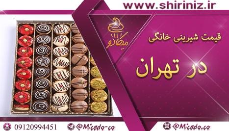 قیمت شیرینی خانگی در تهران 1400