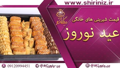 شیرینی خانگی برای فروش | عمده