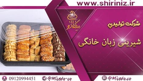 قیمت شیرینی زبان خانگی ۱۴۰۰