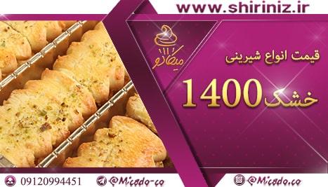 قیمت انواع شیرینی خشک سال ۱۴۰۰