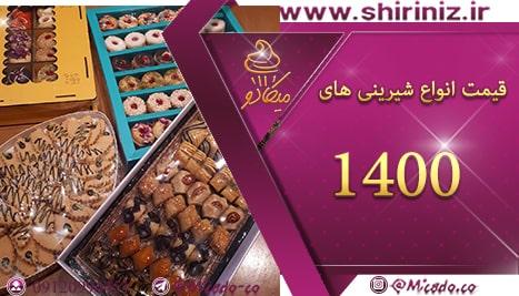قیمت انواع شیرینیهای  ۱۴۰۰