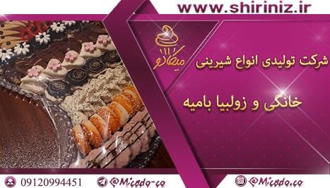 خرید فروش شیرینی خانگی در رمضان