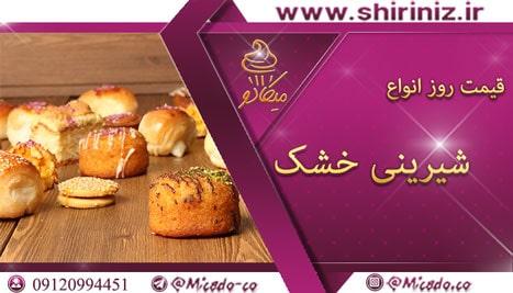 قیمت روز انواع شیرینی فطر