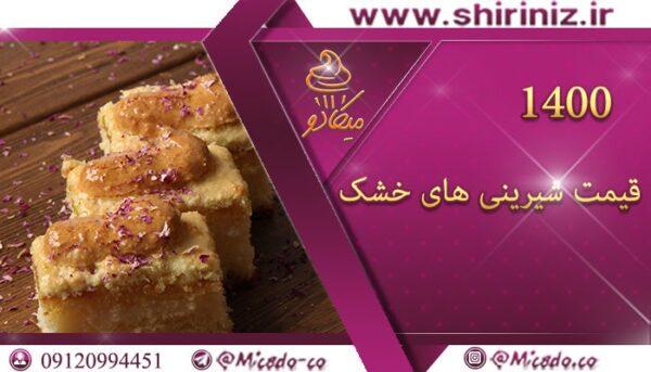 قیمت شیرینی های خشک ۱۴۰۰