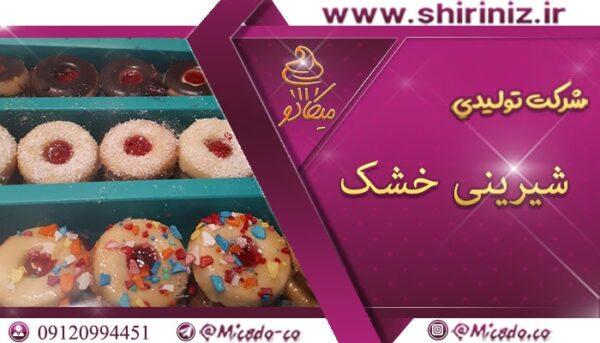 قیمت شیرینی خشک مشهدی | ارزان