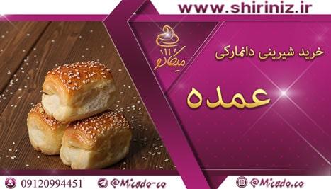 خرید شیرینی دانمارکی عید فطر