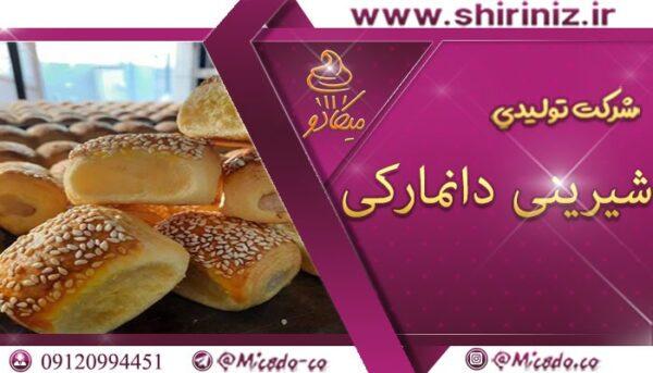 قیمت شیرینی دانمارکی تهران