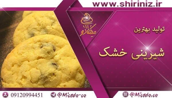 قیمت شیرینی کشمشی خانگی تهران