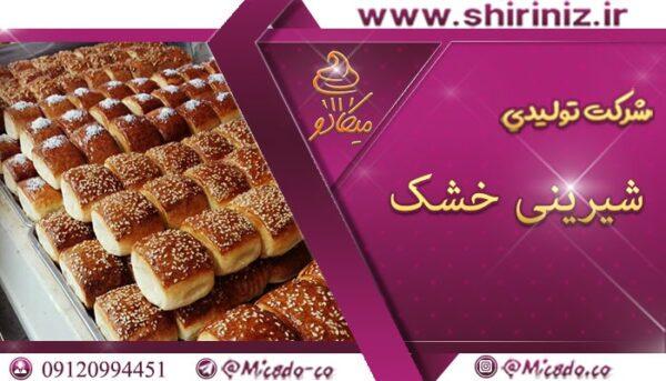 خرید آنلاین شیرینی دانمارکی در تهران