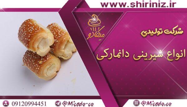 قیمت شیرینی دانمارکی امروز تهران