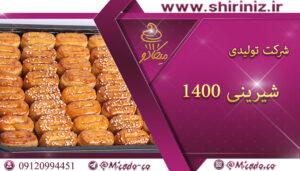 قیمت شیرینی خشک شب عید