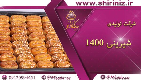 قیمت شیرینی خشک شب عید با مجوز