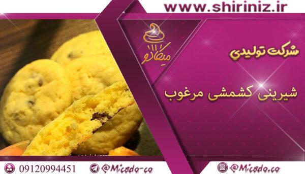 قیمت شیرینی کشمشی در بازار 1400
