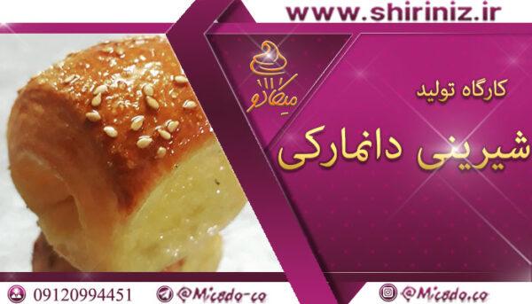 قیمت شیرینی دانمارکی در تهران + عمده