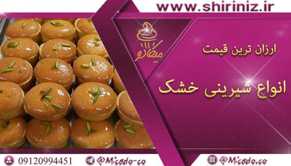 قیمت شیرینی خشک خانگی  + جدول