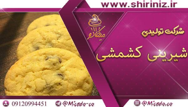 خرید شیرینی کشمشی مجلسی