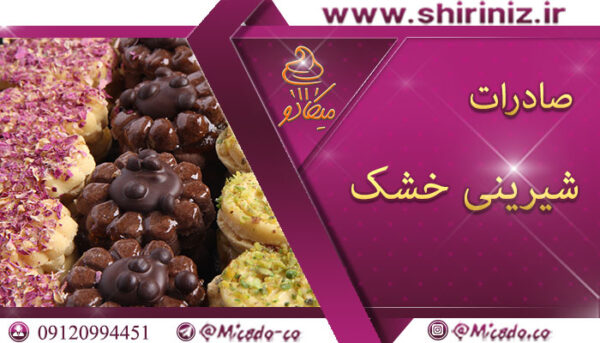 قیمت شیرینی خشک عید  صادراتی