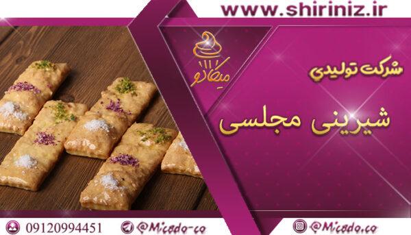 قیمت شیرینی خشک مجلسی ۱۴۰۰