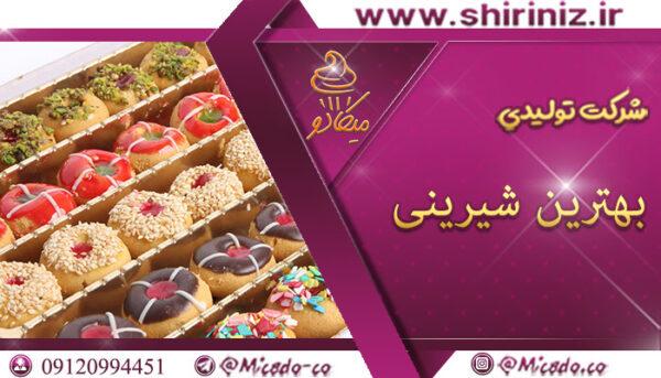 قیمت هر کیلو شیرینی مربایی تهران