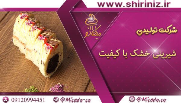 قیمت روز شیرینی در تهران 1400