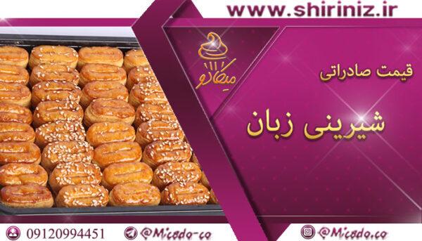 فروش شیرینی زبان با سیب سلامت