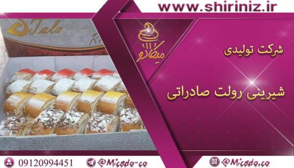 خرید شیرینی رولت صادراتی