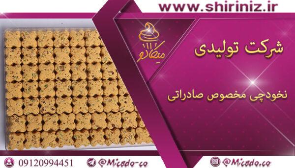 خرید شیرینی نخودچی اصیل ایرانی